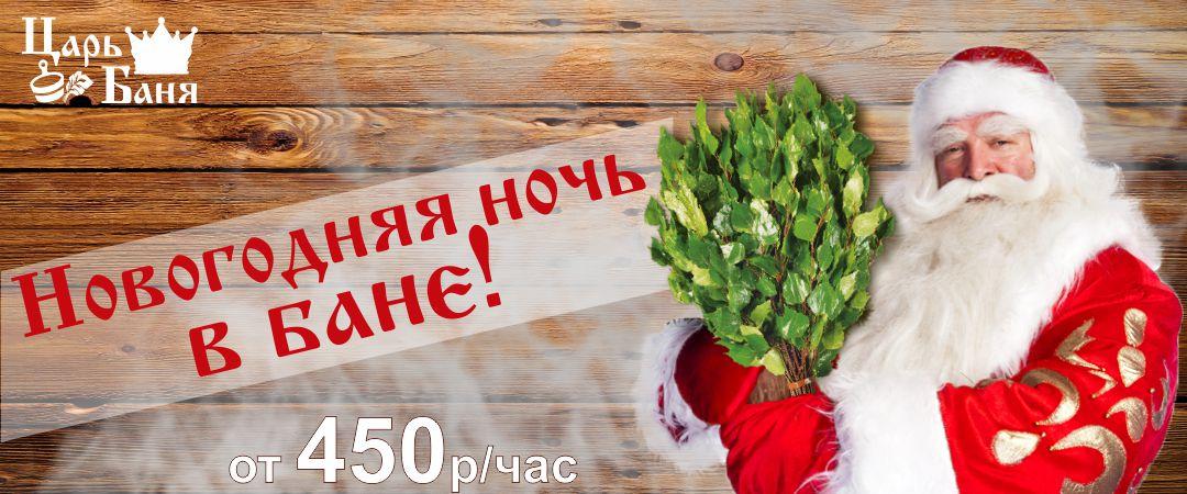 novogodnyaya-noch-sajt